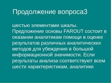 Продолжение вопроса3 шестью элементами шкалы. Предложение основы FAROUT состо...