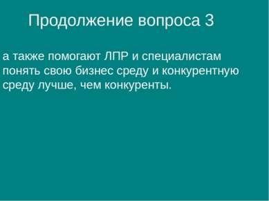 Продолжение вопроса 3 а также помогают ЛПР и специалистам понять свою бизнес ...