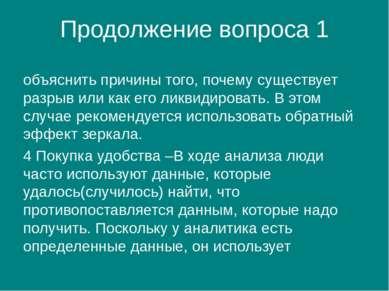 Продолжение вопроса 1 объяснить причины того, почему существует разрыв или ка...