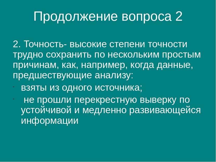 Продолжение вопроса 2 2. Точность- высокие степени точности трудно сохранить ...
