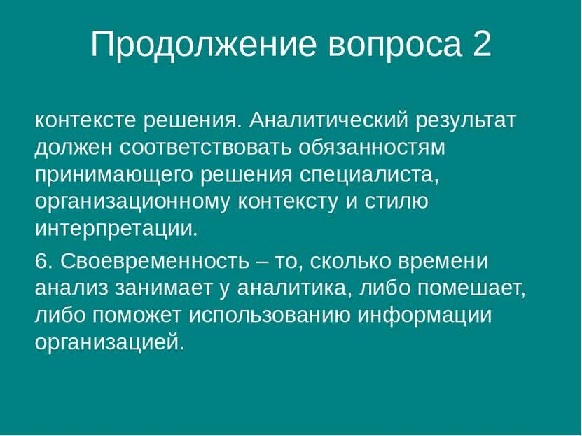Продолжение вопроса 2 контексте решения. Аналитический результат должен соотв...