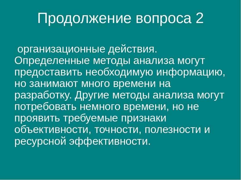 Продолжение вопроса 2 организационные действия. Определенные методы анализа м...