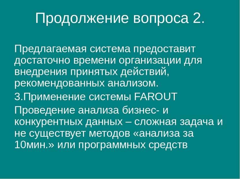 Продолжение вопроса 2. Предлагаемая система предоставит достаточно времени ор...