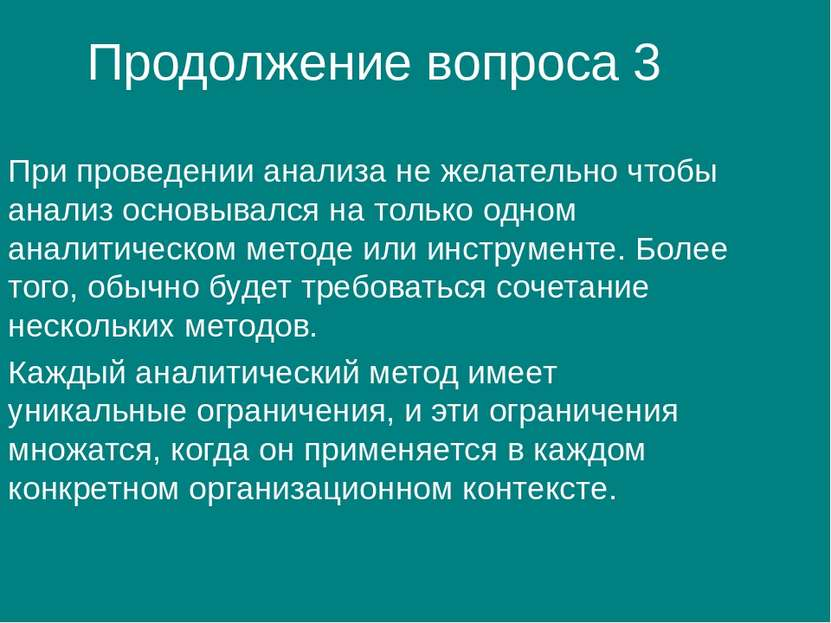 Продолжение вопроса 3 При проведении анализа не желательно чтобы анализ основ...