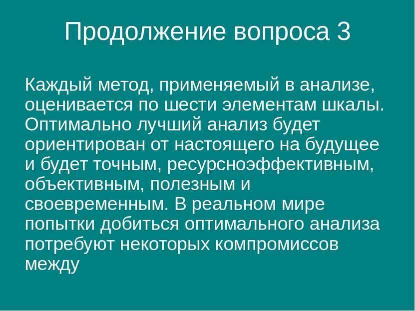 Продолжение вопроса 3 Каждый метод, применяемый в анализе, оценивается по шес...
