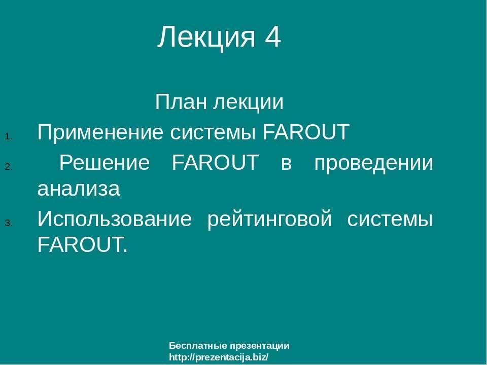 Лекция 4 План лекции Применение системы FAROUT Решение FAROUT в проведении ан...