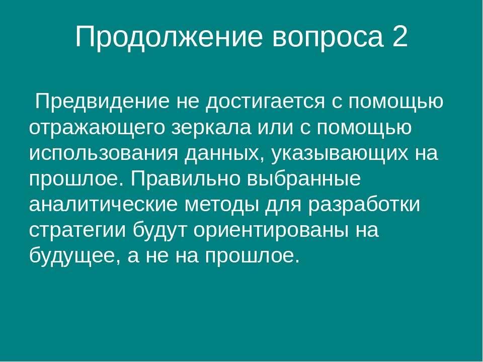 Продолжение вопроса 2 Предвидение не достигается с помощью отражающего зеркал...