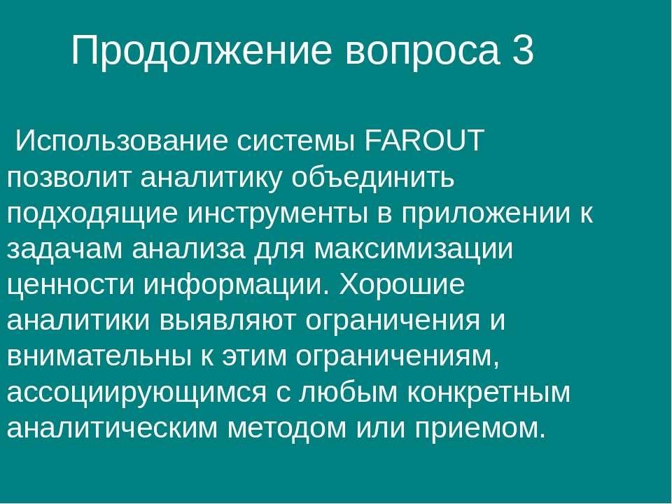 Продолжение вопроса 3 Использование системы FAROUT позволит аналитику объедин...