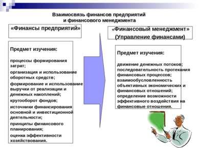 Взаимосвязь финансов предприятий и финансового менеджмента Предмет изучения: ...
