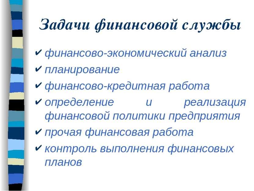 Задачи финансовой службы финансово-экономический анализ планирование финансов...