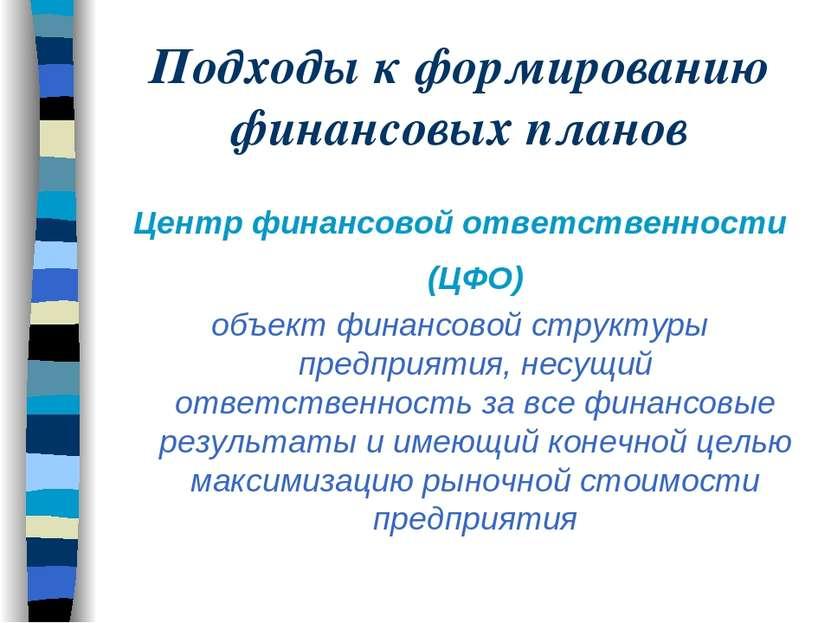 Подходы к формированию финансовых планов Центр финансовой ответственности (ЦФ...
