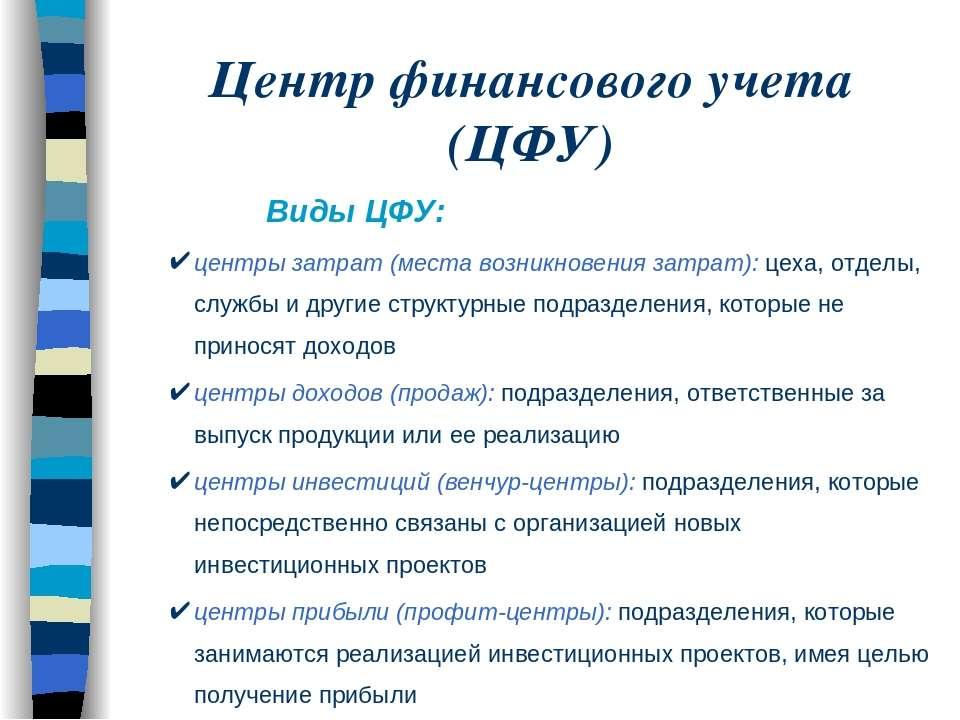 Центр финансового учета (ЦФУ) Виды ЦФУ: центры затрат (места возникновения за...