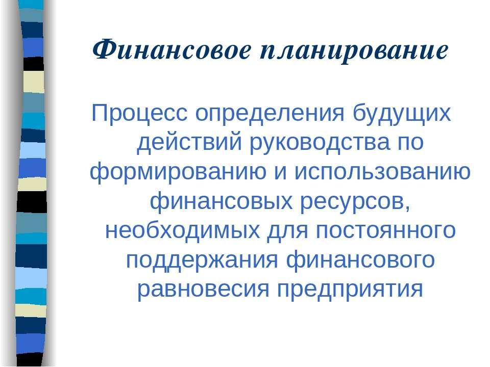 Финансовое планирование Процесс определения будущих действий руководства по ф...