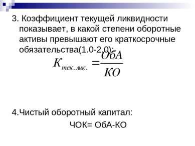3. Коэффициент текущей ликвидности показывает, в какой степени оборотные акти...