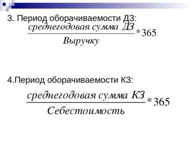 3. Период оборачиваемости ДЗ: 4.Период оборачиваемости КЗ: