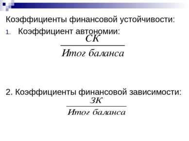 Коэффициенты финансовой устойчивости: Коэффициент автономии: 2. Коэффициенты ...
