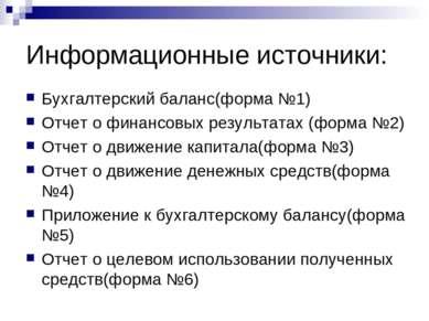 Информационные источники: Бухгалтерский баланс(форма №1) Отчет о финансовых р...
