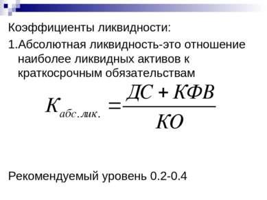Коэффициенты ликвидности: 1.Абсолютная ликвидность-это отношение наиболее лик...