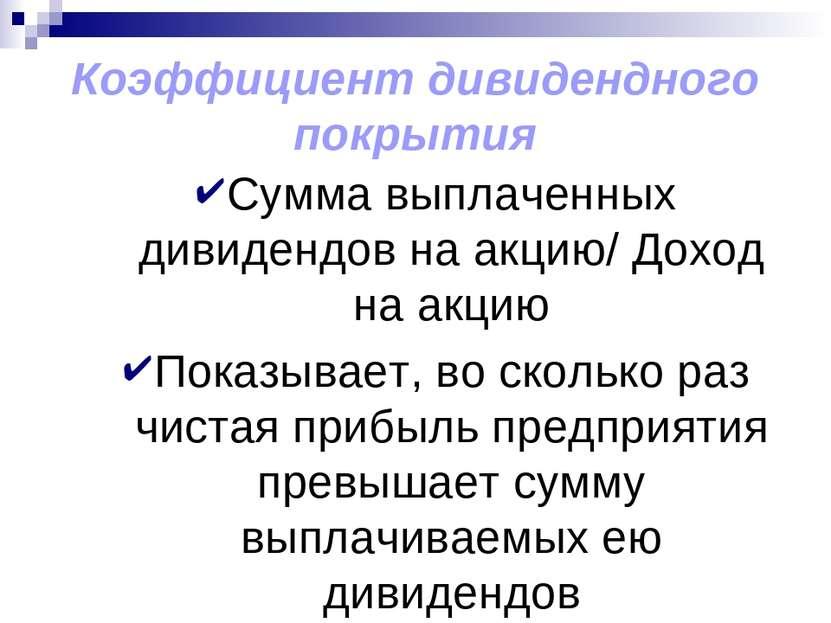 Коэффициент дивидендного покрытия Сумма выплаченных дивидендов на акцию/ Дохо...