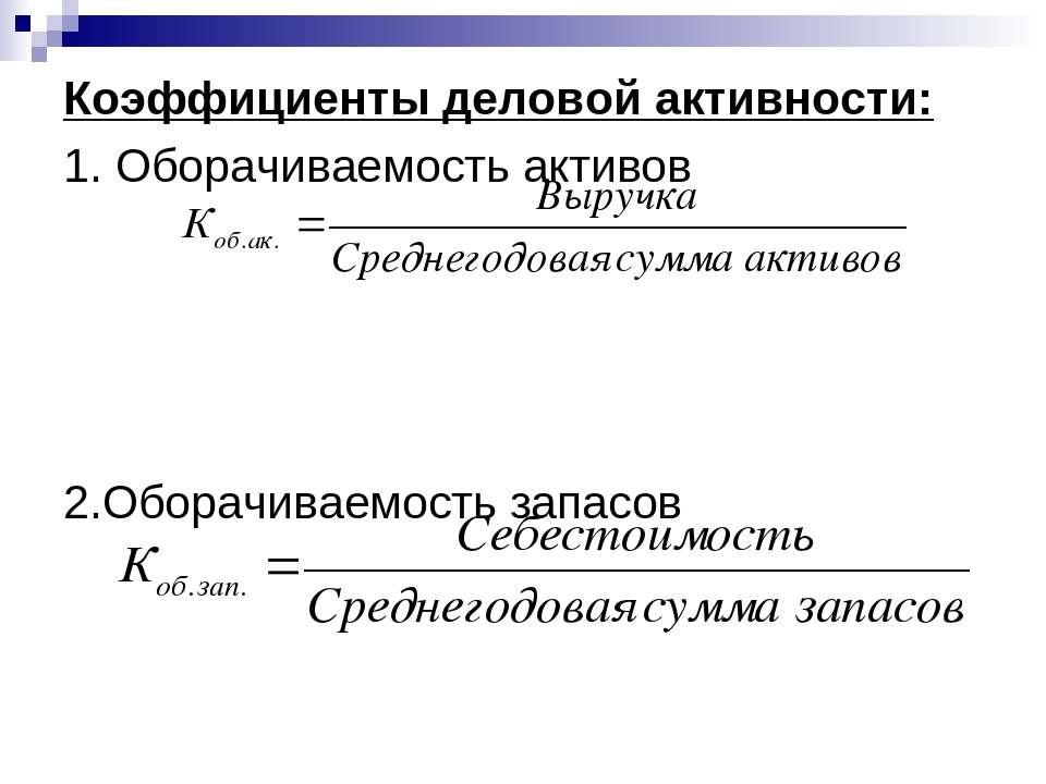 Коэффициенты деловой активности: 1. Оборачиваемость активов 2.Оборачиваемость...