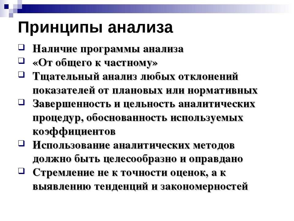Принципы анализа Наличие программы анализа «От общего к частному» Тщательный ...