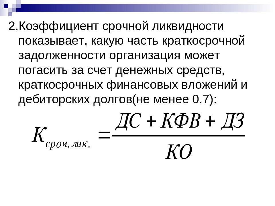2.Коэффициент срочной ликвидности показывает, какую часть краткосрочной задол...