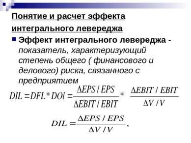 Понятие и расчет эффекта интегрального левереджа Эффект интегрального леверед...