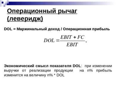 Операционный рычаг (леверидж) DOL = Маржинальный доход / Операционная прибыль...