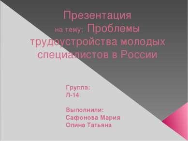 Презентация на тему: Проблемы трудоустройства молодых специалистов в России Г...