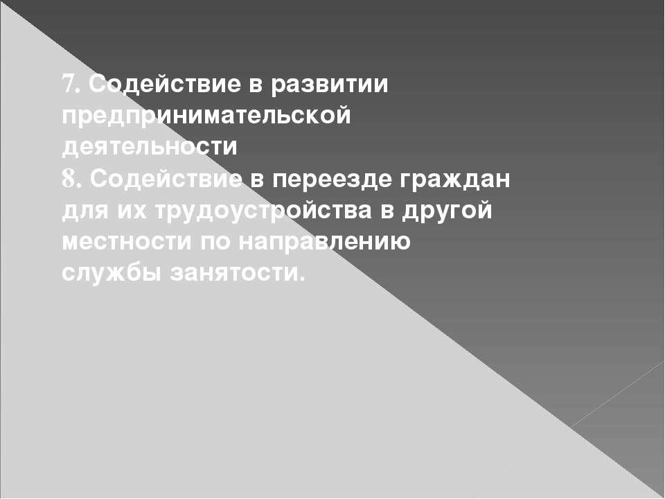 7. Содействие в развитии предпринимательской деятельности 8. Содействие в пер...