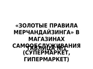 «ЗОЛОТЫЕ ПРАВИЛА МЕРЧАНДАЙЗИНГА» В МАГАЗИНАХ САМООБСЛУЖИВАНИЯ (СУПЕРМАРКЕТ, Г...