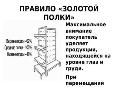 ПРАВИЛО «ЗОЛОТОЙ ПОЛКИ» Максимальное внимание покупатель уделяет продукции, н...
