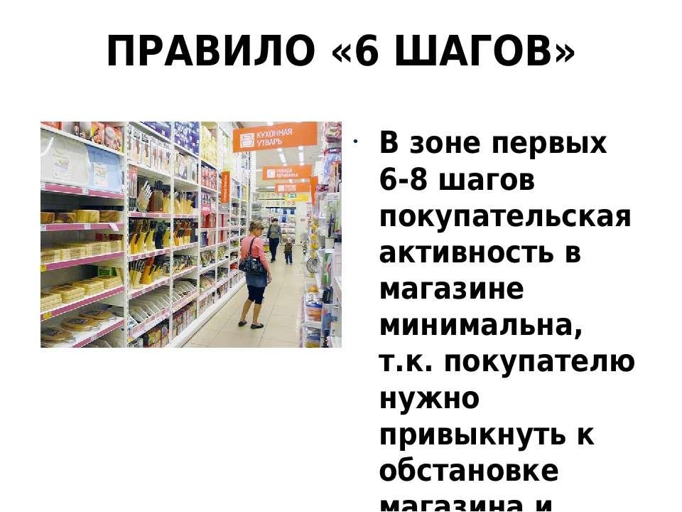 ПРАВИЛО «6 ШАГОВ» В зоне первых 6-8 шагов покупательская активность в магазин...