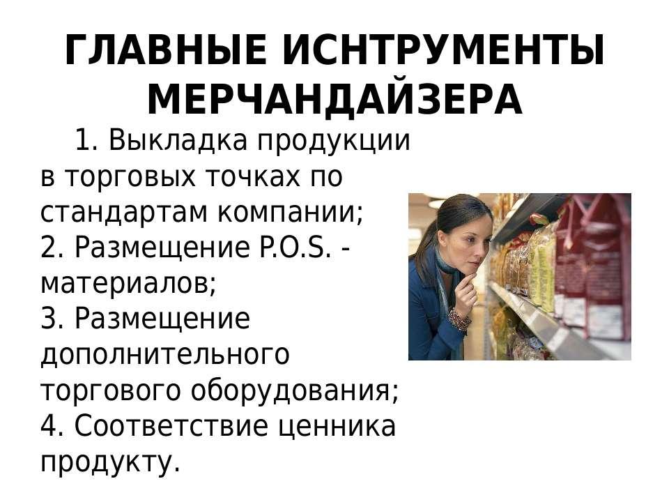 ГЛАВНЫЕ ИСНТРУМЕНТЫ МЕРЧАНДАЙЗЕРА 1. Выкладка продукции в торговых точках по ...
