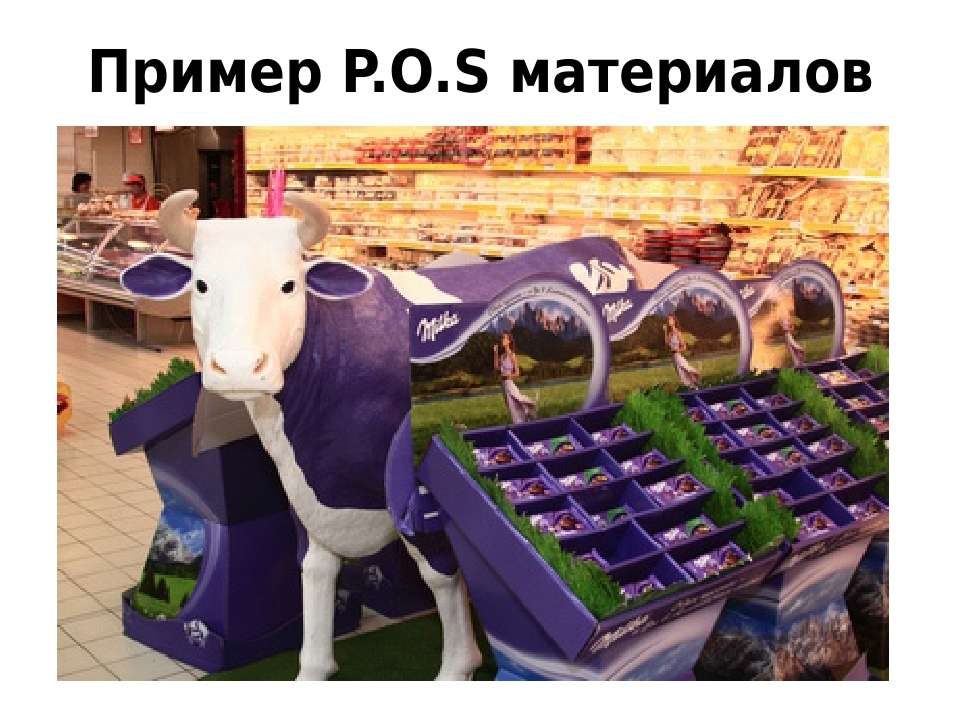 Пример P.O.S материалов