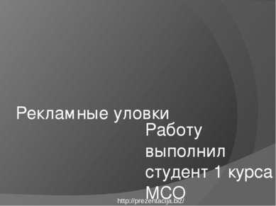 Рекламные уловки Работу выполнил студент 1 курса МСО http://prezentacija.biz/