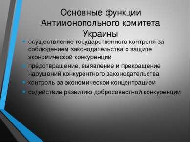Основные функции Антимонопольного комитета Украины осуществление государствен...