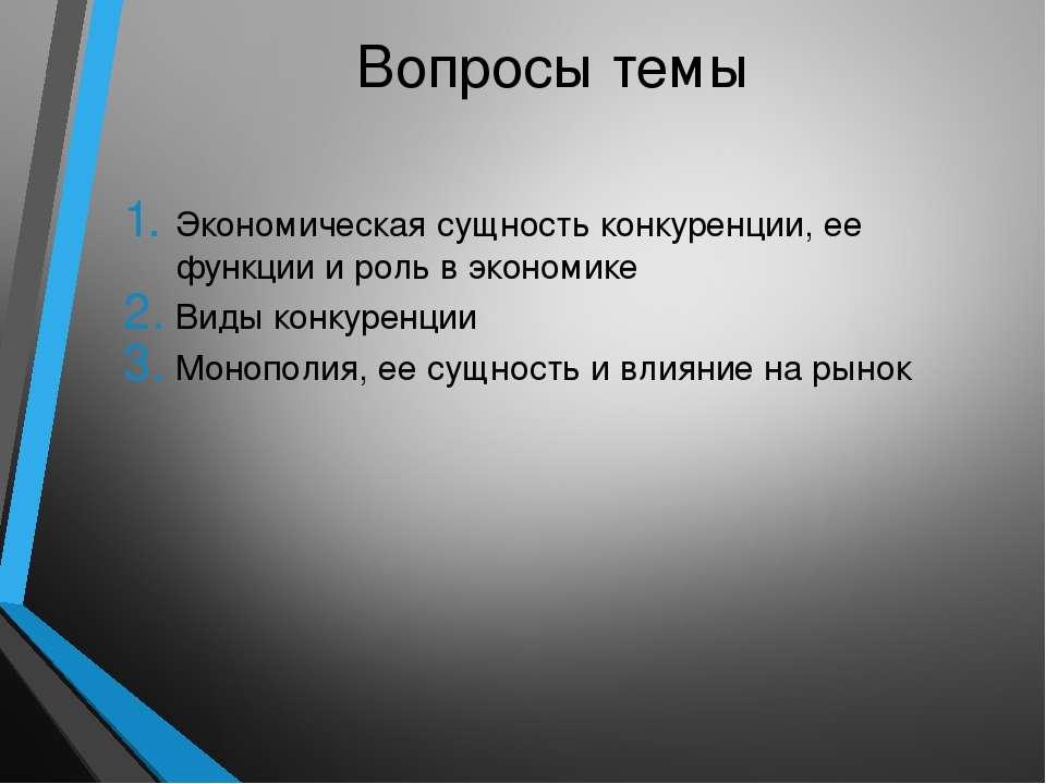 Вопросы темы Экономическая сущность конкуренции, ее функции и роль в экономик...