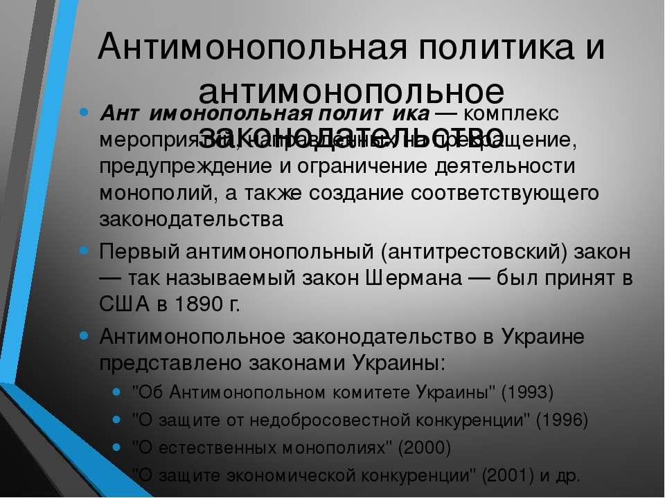 Антимонопольная политика и антимонопольное законодательство Антимонопольная п...