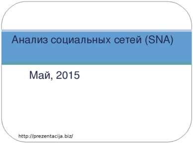 Май, 2015 Анализ социальных сетей (SNA) http://prezentacija.biz/