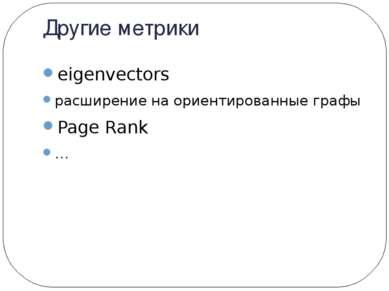 Другие метрики eigenvectors расширение на ориентированные графы Page Rank …