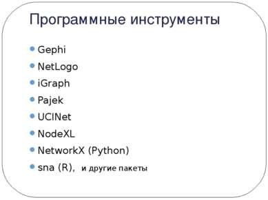 Программные инструменты Gephi NetLogo iGraph Pajek UCINet NodeXL NetworkX (Py...