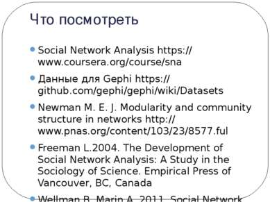 Что посмотреть Social Network Analysis https://www.coursera.org/course/sna Да...