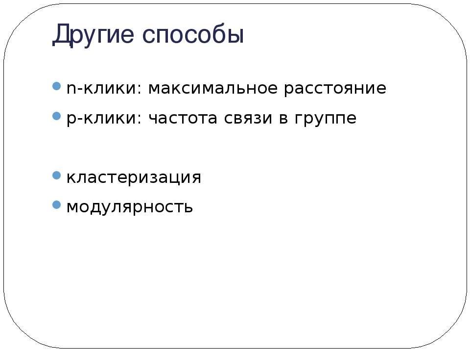 Другие способы n-клики: максимальное расстояние p-клики: частота связи в груп...