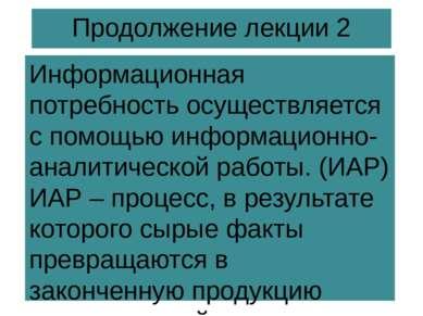 Продолжение лекции 2 Информационная потребность осуществляется с помощью инфо...