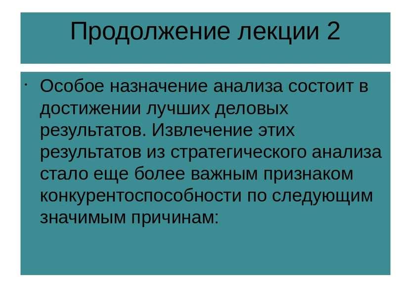 Продолжение лекции 2 Особое назначение анализа состоит в достижении лучших де...