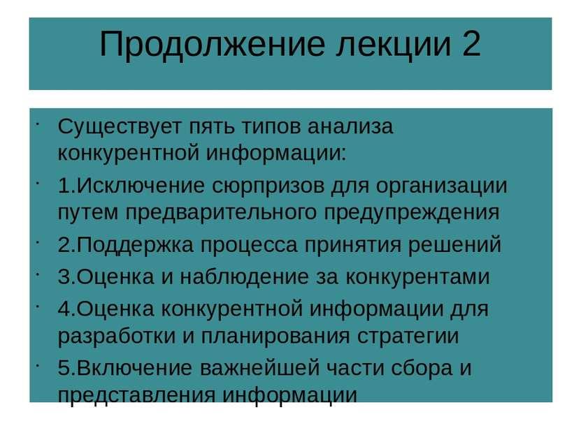 Продолжение лекции 2 Существует пять типов анализа конкурентной информации: 1...