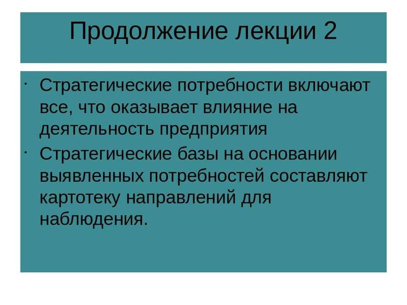 Продолжение лекции 2 Стратегические потребности включают все, что оказывает в...