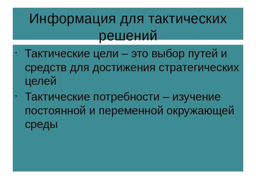 Информация для тактических решений Тактические цели – это выбор путей и средс...
