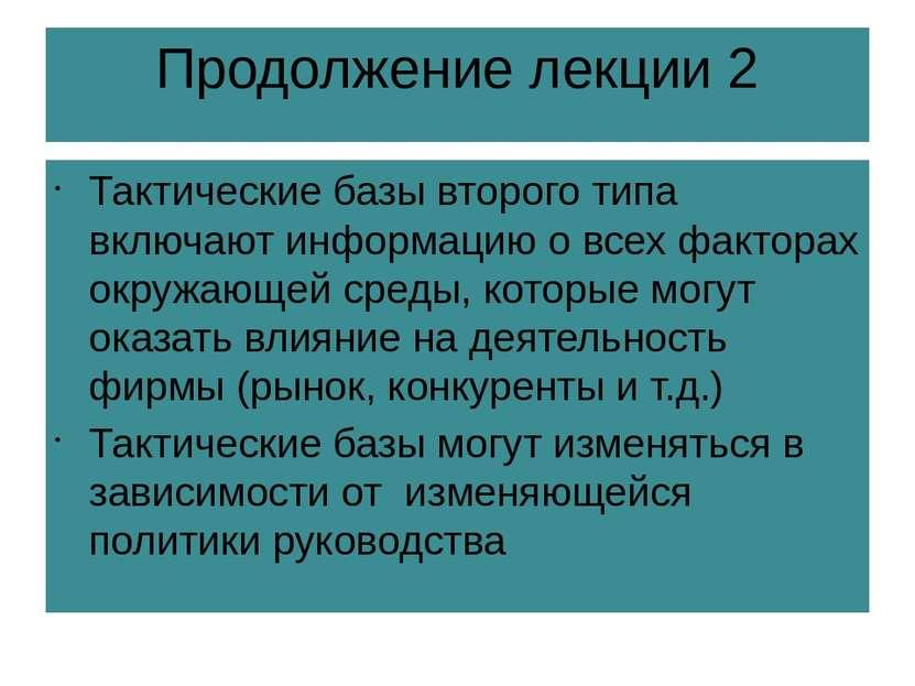 Продолжение лекции 2 Тактические базы второго типа включают информацию о всех...